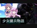 【バトオペ2】少女傭兵物語part2【VOICEROID&ゆっくり実況】
