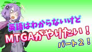 【MTGA】英語はわからないけどMTGAがやり