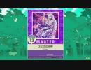 【譜面確認用】スピカの天秤 MASTER【チュウニズム外部出力】