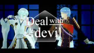 【MMD刀剣乱舞】Deal with the devil 踊っ