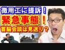 韓国が徴用工問題で日本の提訴に恐怖の政策を発表!衝撃の理由に世界が驚愕!海外の反応【KAZUMA Channel】