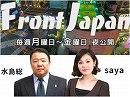 【Front Japan 桜】トランプ、ねじれ・分