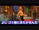 紙クズをゴミ箱に捨てられるか!? - Saturday Night Live【日本語字幕】