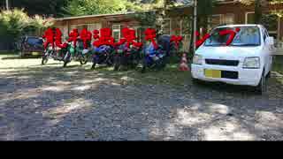 【単発】龍神温泉キャンプへ行って来たよ【京町セイカ】