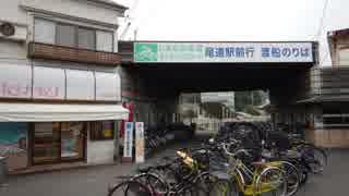 【ゆっくり】徒歩で日本一周part435【今治
