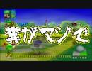 【マリオゴルフ64】真摯な心志で紳士にパター2打目【4人実況】