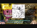 【ゆっくり】花騎士と読むオトギフロンティア 63頁目【実況】