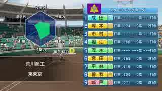 迫真野球部・甲子園優勝の裏技mp3