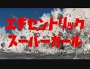 エキセントリック☆スーパーガール歌ってみた! フィン YouK様MIXVer
