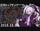 日刊トップテン!VOCALOID&something【日刊ぼかさん2018.11.08】