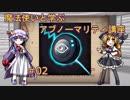 【Lobotomy Corp】魔法使いと学ぶアブノーマリティ講座 #02 【ゆっくり解説】