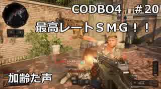 【Call of Duty: Black Ops 4 ♯20】加齢た声でゲームを実況~最高レートのSMG!!~