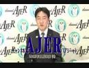 『第11回LGBTについて①』小田博士 AJER2018.11.8(5)