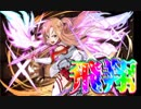【パズドラ】一度きりチャレンジ(2018.11.8) SAO アスナPT 【実況】