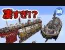 【マインクラフト】神建築 飛空艇の世界!? アンディマイク...