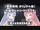 【琴葉姉妹オリジナル曲】不器用なメリークリスマス【歌うVOICEROID】