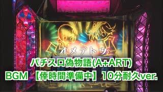 パチスロ偽物語(A+ART) BGM 【倖時間準備中】10分耐久ver.
