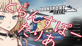 【Transport Fever】とらんすぽーたりあ
