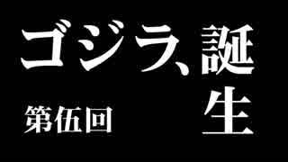 「シン・ゴジラ」を科学する 第5回【ゆっ