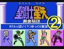 RTA風 【FC】聖闘士星矢~黄金伝説~ 2/3