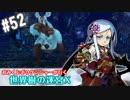 【HEROIC実況】おみくじボウケンシャーが行く世界樹の迷宮X【Part.52】