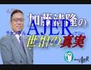 『「統一朝鮮」は日本の災難①』加藤清隆 AJER2018.11.9(1)