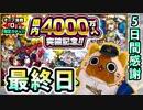 【モンスト実況】5日間ありがとう国内4000万人突破記念ガチャ【最終日】