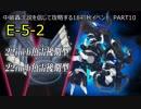 【実況】中破轟沈説を信じて攻略する18初秋イベント PART10【艦これ】
