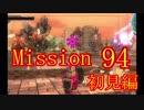 【地球防衛軍5】初心者、地球を守る団体に入団してみた☆96日...