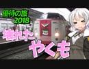 【迷列車の旅】壊れた特急やくも!その時JR西日本は…!?【優待の旅2018三日目】