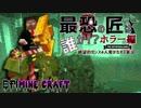 【日刊Minecraft】最恐の匠は誰かホラー編!?絶望的センス4人衆がカオス実況!#11...