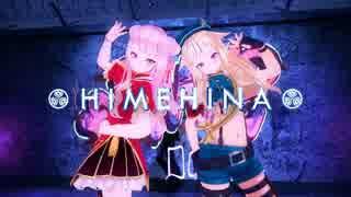 【ヒメヒナMV】「ロキ」歌ってみた【ココロは人間だ!!!】