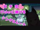 【ポケモンUSM】ガチ恋Vtuberに捧げるシングルレート