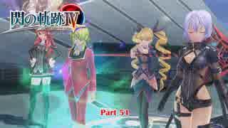 【初見】閃の軌跡4をやる Part 51【PS4PRO】