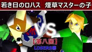 【第八回】64スマブラCPUトナメ実況【LOSERS側一回戦第一試合】