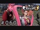 無双OROCHI3 Part.060「喧嘩両成敗」