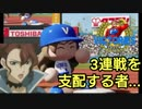 【パワプロ2018】16球団英雄ペナント.17 ポートセルミ ヴィク...