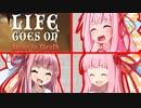 絶対に茜ちゃんが犠牲になるゲーム #1【Life Goes On】