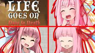 絶対に茜ちゃんが犠牲になるゲーム #1【Li