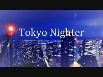 Tokyo Nighter/R Sound Design