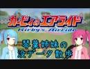 【カービィのエアライド】琴葉姉妹の没データ散歩【VOICEROID解説】
