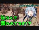 【ConanExiles】琴葉葵、ディルドと戦う【VOICEROID+実況】