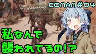 【ConanExiles】琴葉葵、ディルドと戦う【