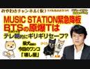 BTSのMUSIC STATION中止。原爆Tシャツ対応はテレ朝的にギリギリセーフ?|マスコミでは言えないこと#268