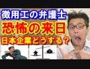 韓国の徴用工問題で恐怖の韓国弁護士が日本に訪問?衝撃の理由と真相に世界も驚愕!海外の反応【KAZUMA Channel】
