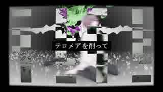 【初音ミク】テロメアを削って【オリジナ