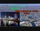 【2018年度】超高層ビル群 ランキング【日本全国】