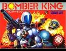 【ボンバーキング】FFシリーズの音源で2-2BGM【SF6・SF45】