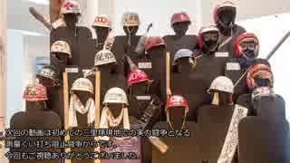 【迷空港で行こう】成田空港の歴史#3 「初