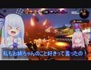 【VOICEROID実況?】続・琴葉姉妹はゲーム実況がしたかったようです。【Part0後編】